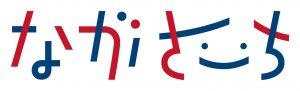 ながさーち|旬の長崎が見つかるWEBマガジン【長崎の観光、旅行、グルメetc】
