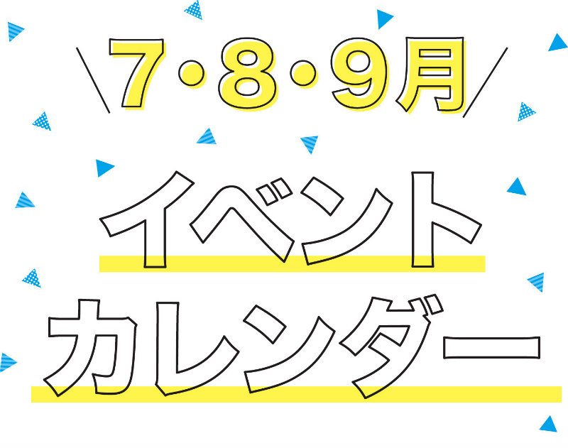 【2017年夏】長崎県内のおすすめイベントカレンダー【7月8月9月一覧まとめ】