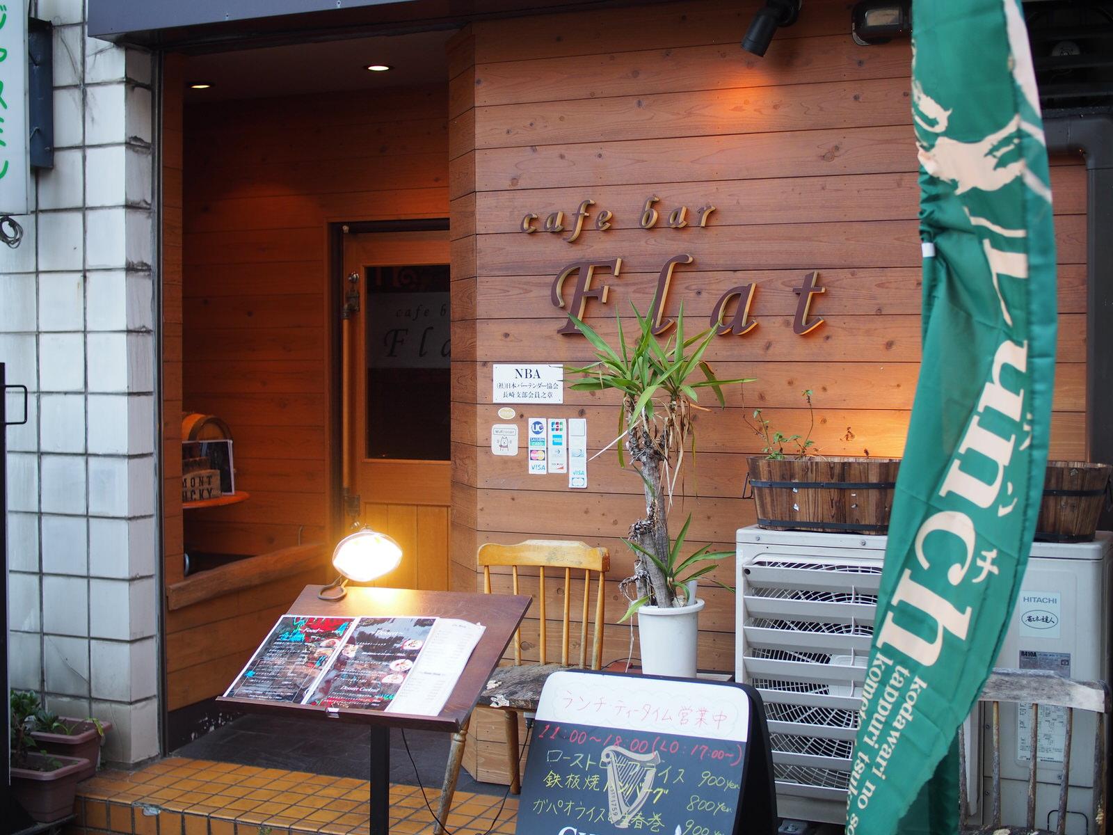 浜口の「cafe bar flat」で贅沢ランチとスイーツ始めました!!