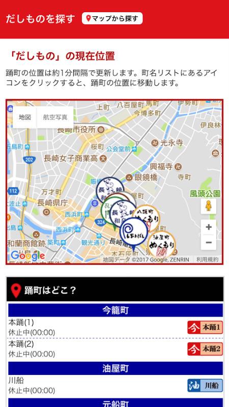長崎くんち2017「庭先回り」のスケジュールや便利アプリの活用!