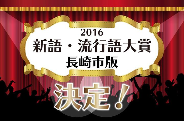 【大賞決定】長崎版・新語流行語大賞は??