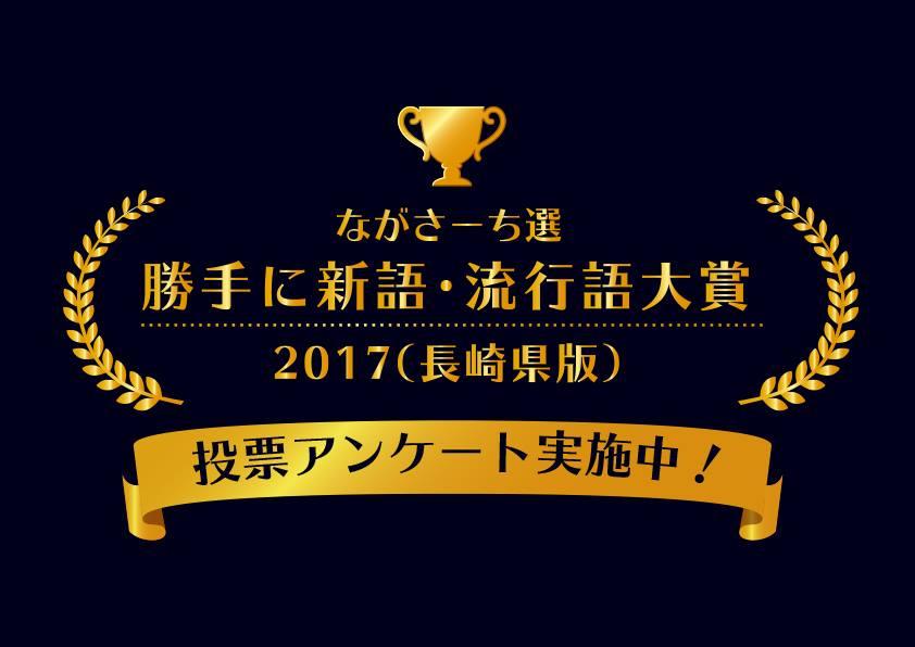 勝手に新語・流行語大賞2017【長崎県版】アンケート実施中♪