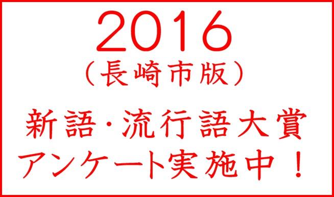 【長崎市版】新語・流行語大賞を勝手に決めたいと思います!!