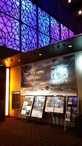 長崎が舞台の映画「沈黙」の試写会に行ってきました!