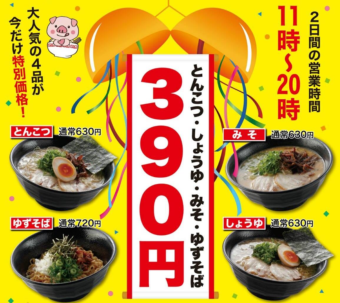人気4品がラーメン390円!!一麺亭の創業祭2/10(金)~11(土)キャンペーンが熱い!