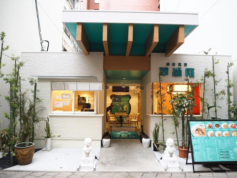 楊家菜房 翠獅庭(すいしてい)は本格中華が楽しめる香港スタイルのお洒落な空間!