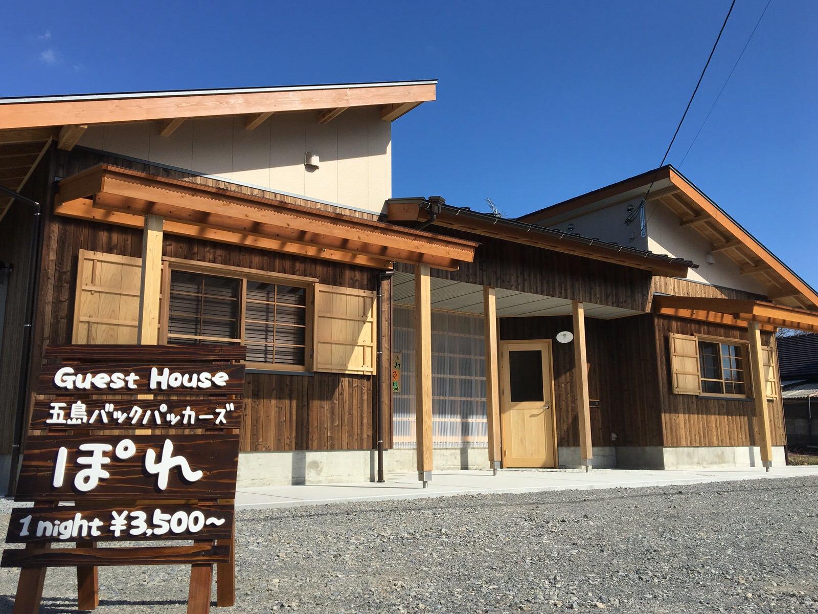 3/1上五島・蛤浜海水浴場すぐの所にゲストハウス「五島バックパッカーズぽれ」が新築オープン!