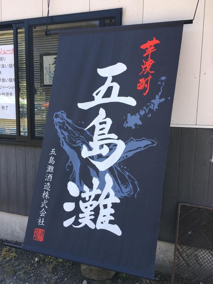 【芋焼酎飲み放題】2017年 五島灘酒造 蔵開きレポート!