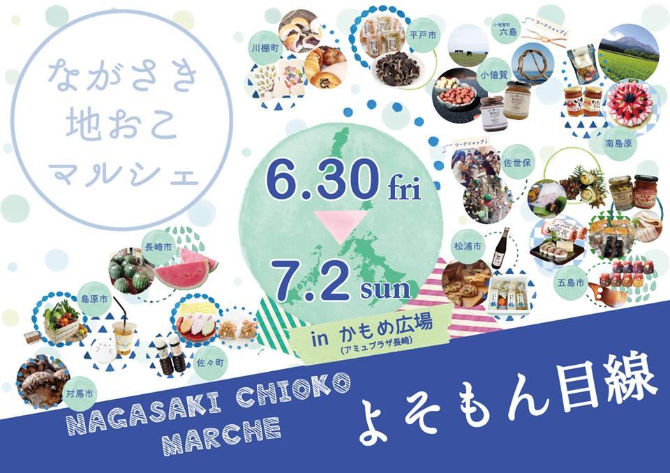 【6/30~7/2開催】ながさき地おこマルシェ in 長崎駅前かもめ広場