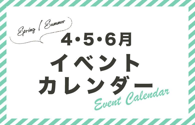 【2018年春・夏】長崎県内のおすすめイベントカレンダー【4月5月6月一覧まとめ】