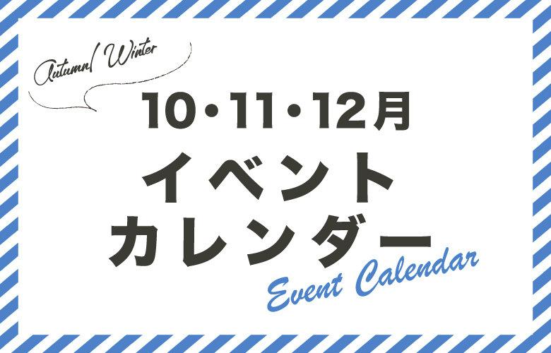 【2017年秋・冬】長崎県内のおすすめイベントカレンダー【10月11月12月一覧まとめ】