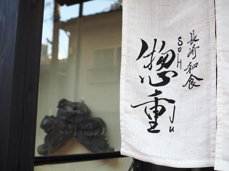 鍛冶屋町ししとき川沿いに本格和食「惣重(そうじゅう)」がOPEN。コース料理を堪能してきた!