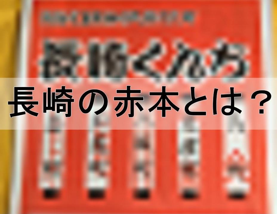 長崎の「赤本」と言えば、受験用ではなく「おくんち」用!