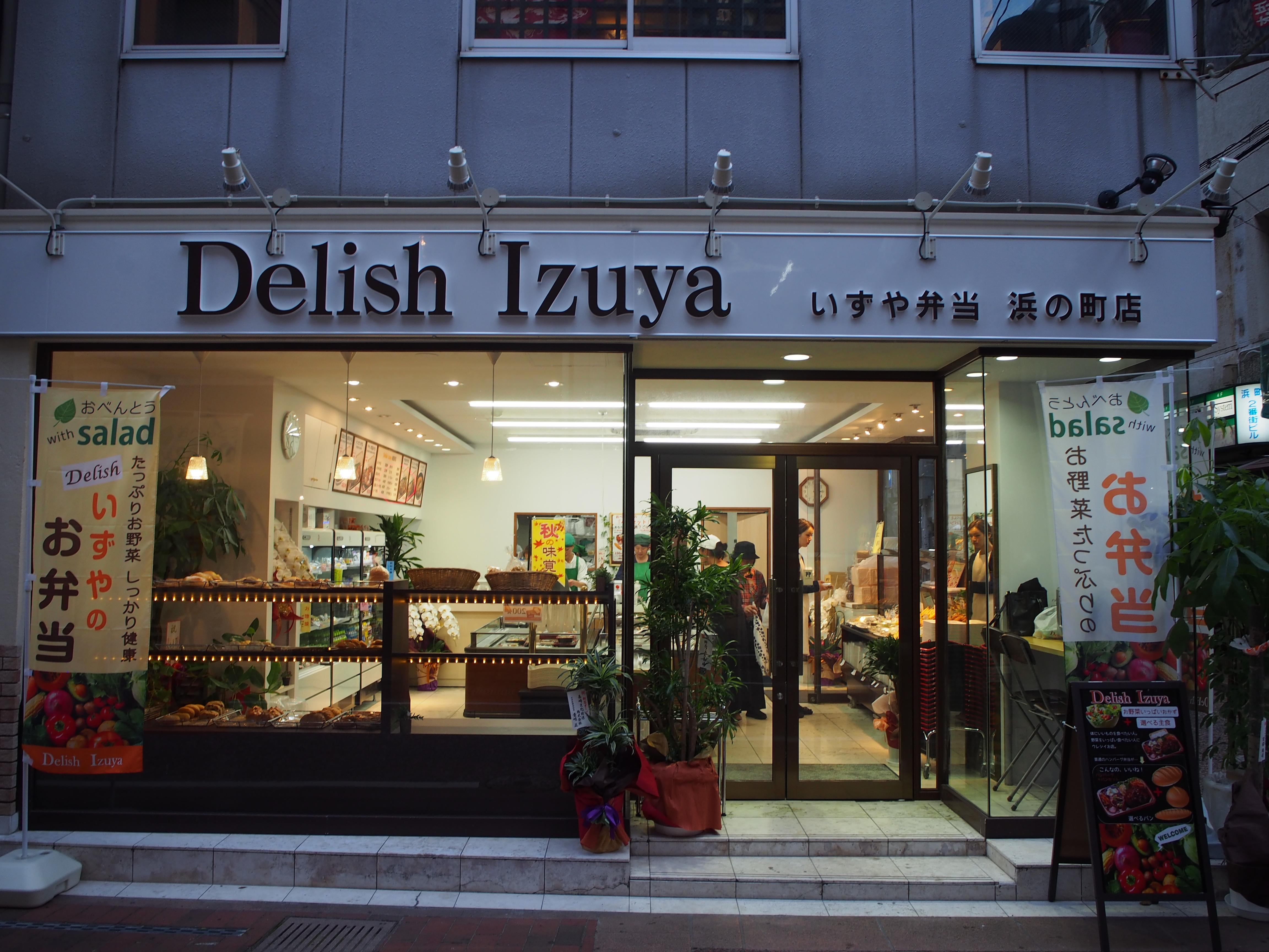 浜町のリカちゃん通りに「Delish Izuya デリッシュイズヤ」1号店がオープン!!