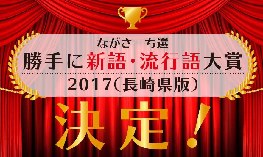勝手に新語・流行語大賞2017【長崎県版】大賞決定!!予想通り