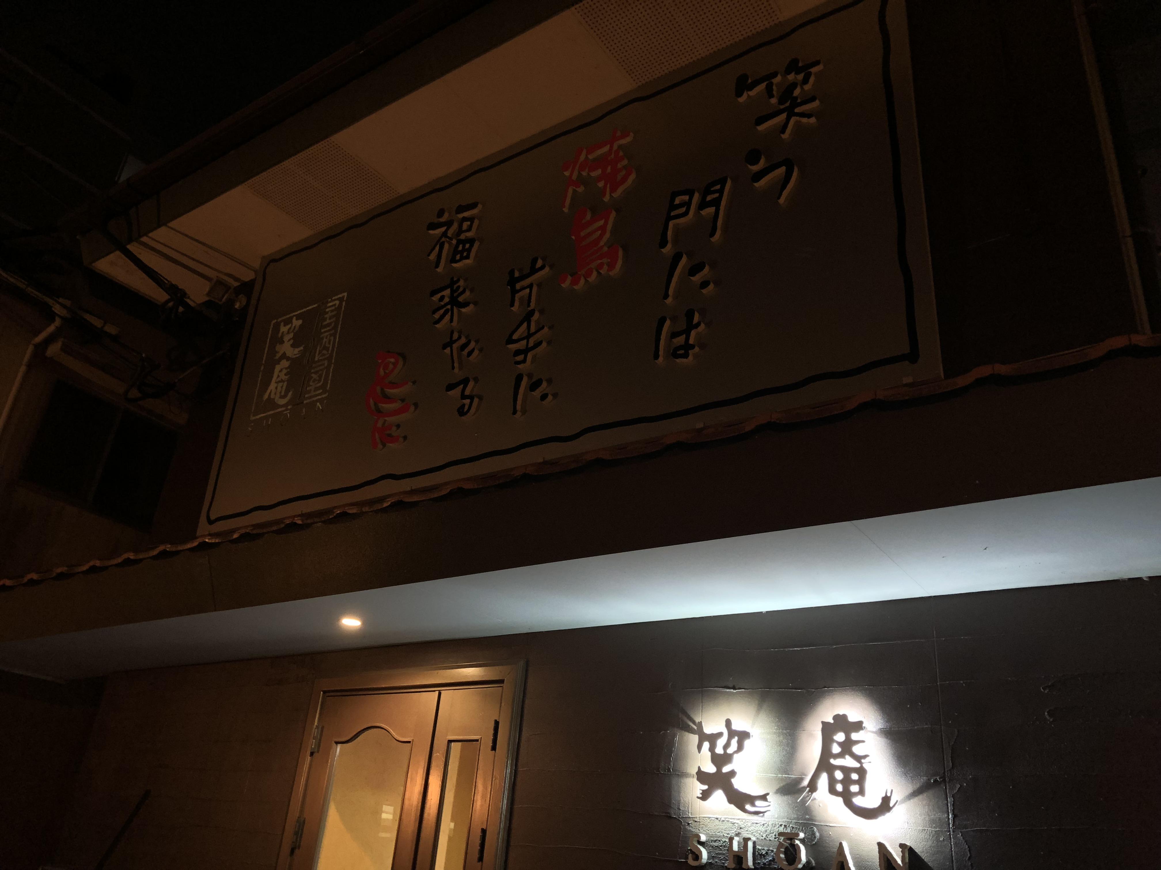 諫早駅前の居酒屋で悩んだら、まずは~笑庵~に行ってみよう!