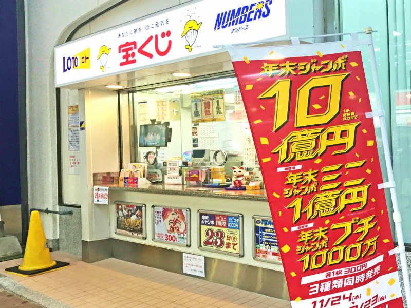長崎市内で【ジャンボ宝くじ】が購入できる宝くじ売り場一覧