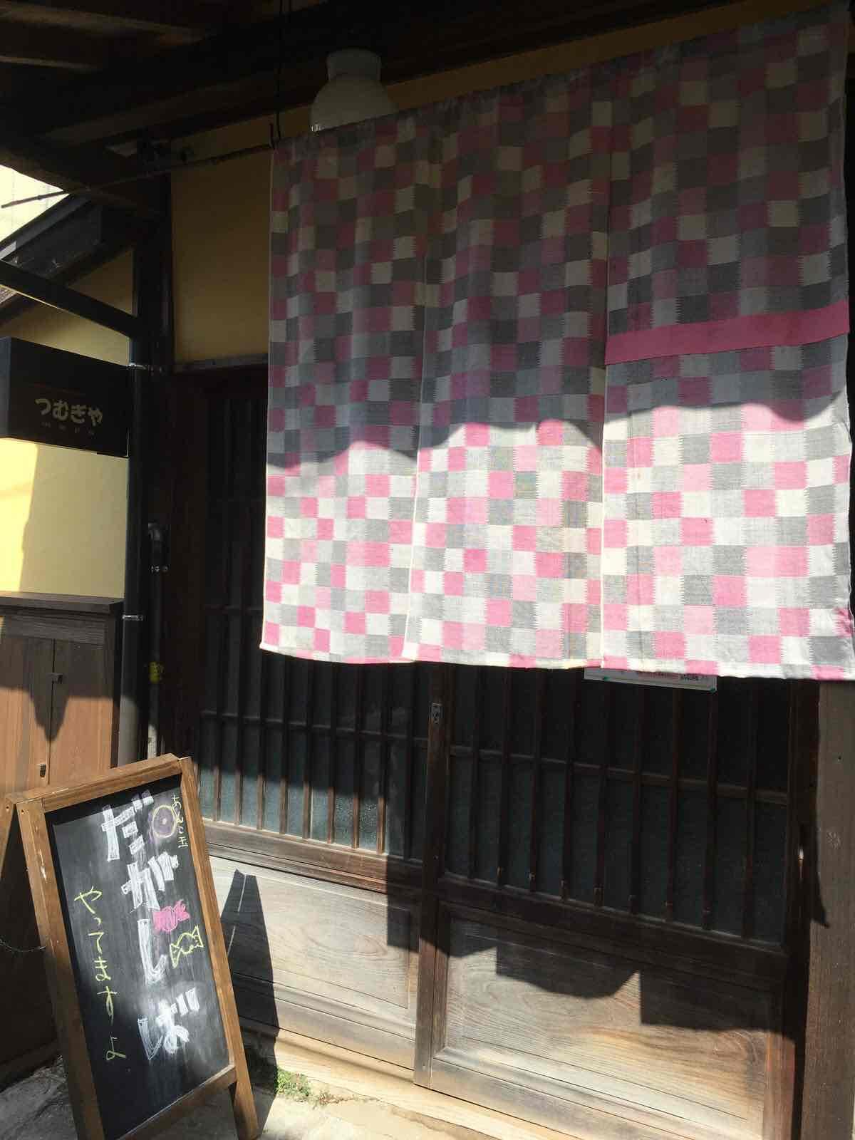 正覚寺下の古民家を改装した町屋カフェ「つむぎや」でほっこりしませんか?