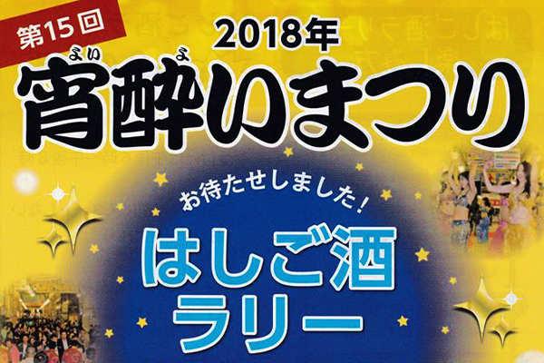 宵酔いまつりの歩き方!2018年のはしご酒ラリーは1/27(土)1/29(月)の2日間で開催!