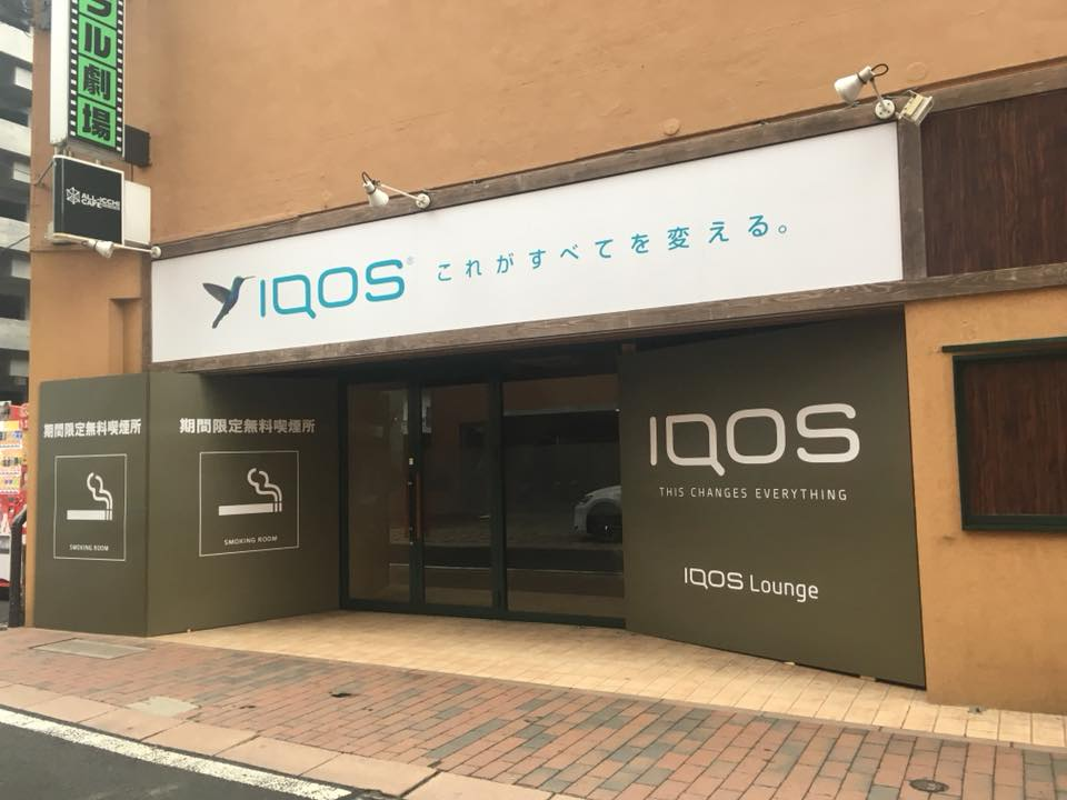 IQOS(アイコス)ラウンジが長崎市のセントラル劇場にできるみたい