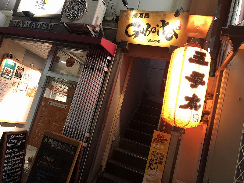 居酒屋Goheitaで河豚のコースが3,500円?んなわけねぇ~だろ!って事で行ってきた