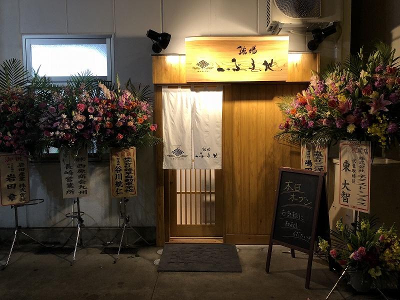 2/12思案橋横丁に地酒と地魚にこだわったお寿司屋さん「鮨場 いぶき地」OPEN!