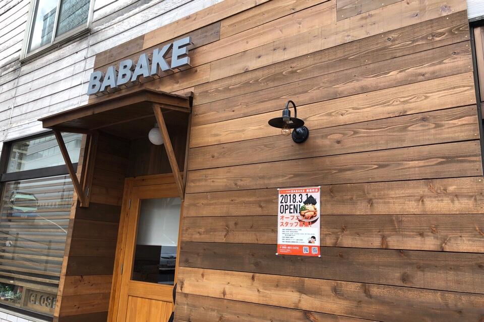 3/1、興善町にラーメン居酒屋BABAKEの2号店がオープンするみたい