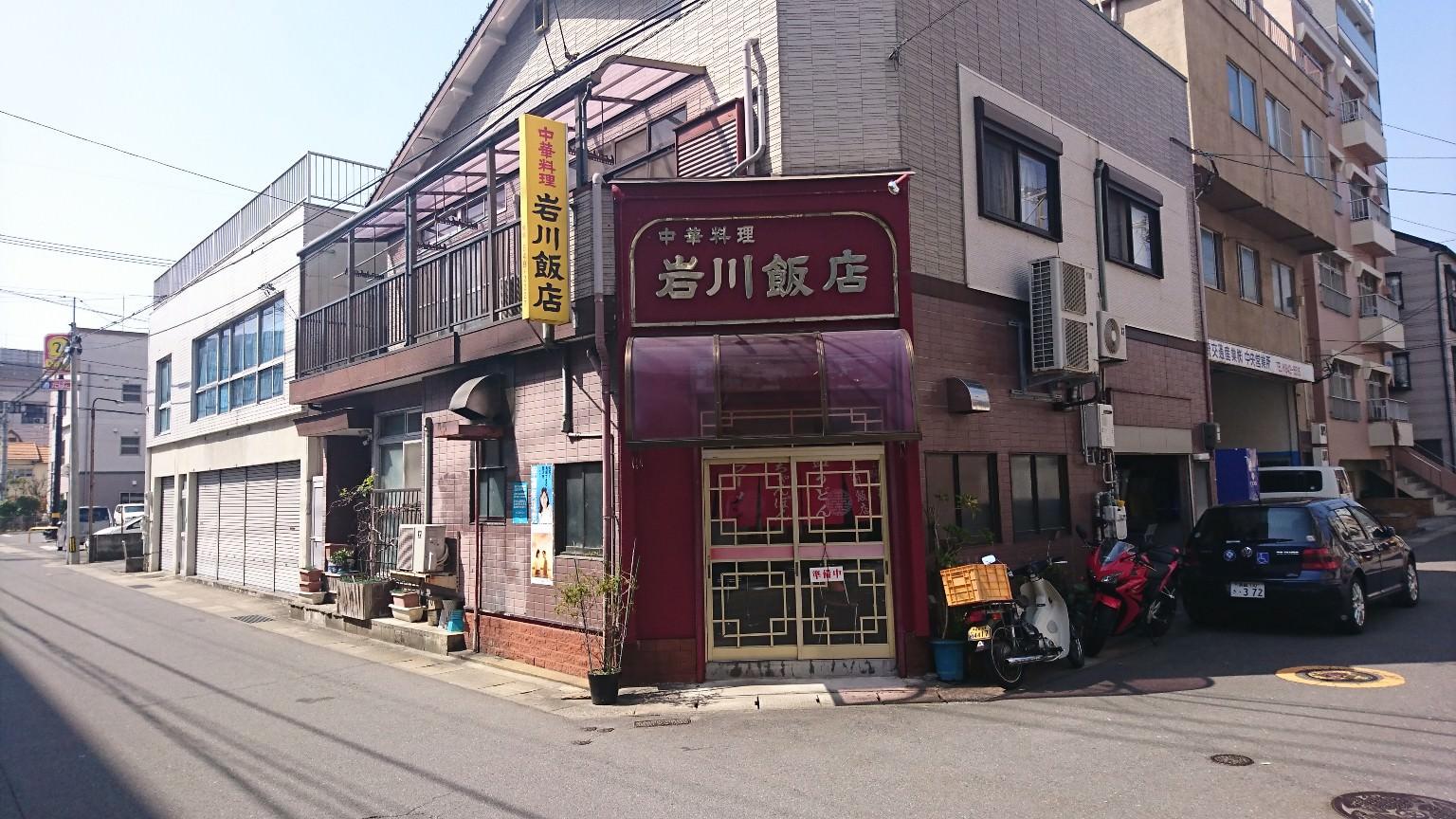 【岩川飯店3/31閉店】浦上駅近くのチャンポン名店がまもなく閉店