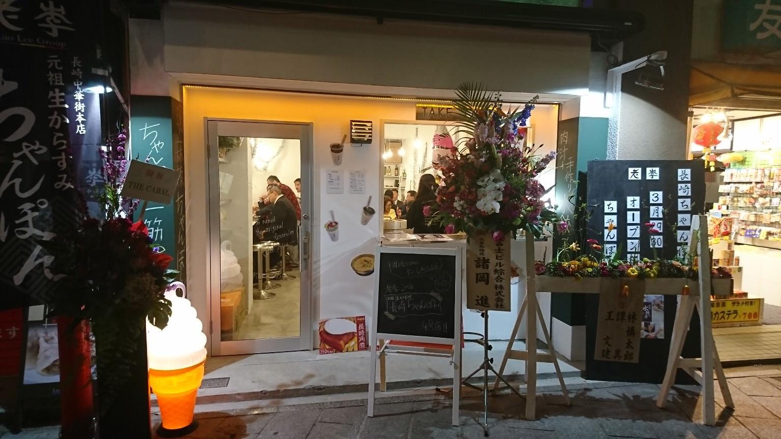 【OPEN記念ちゃんぽん¥500】新地中華街に老李(ラオリー)新店誕生!!
