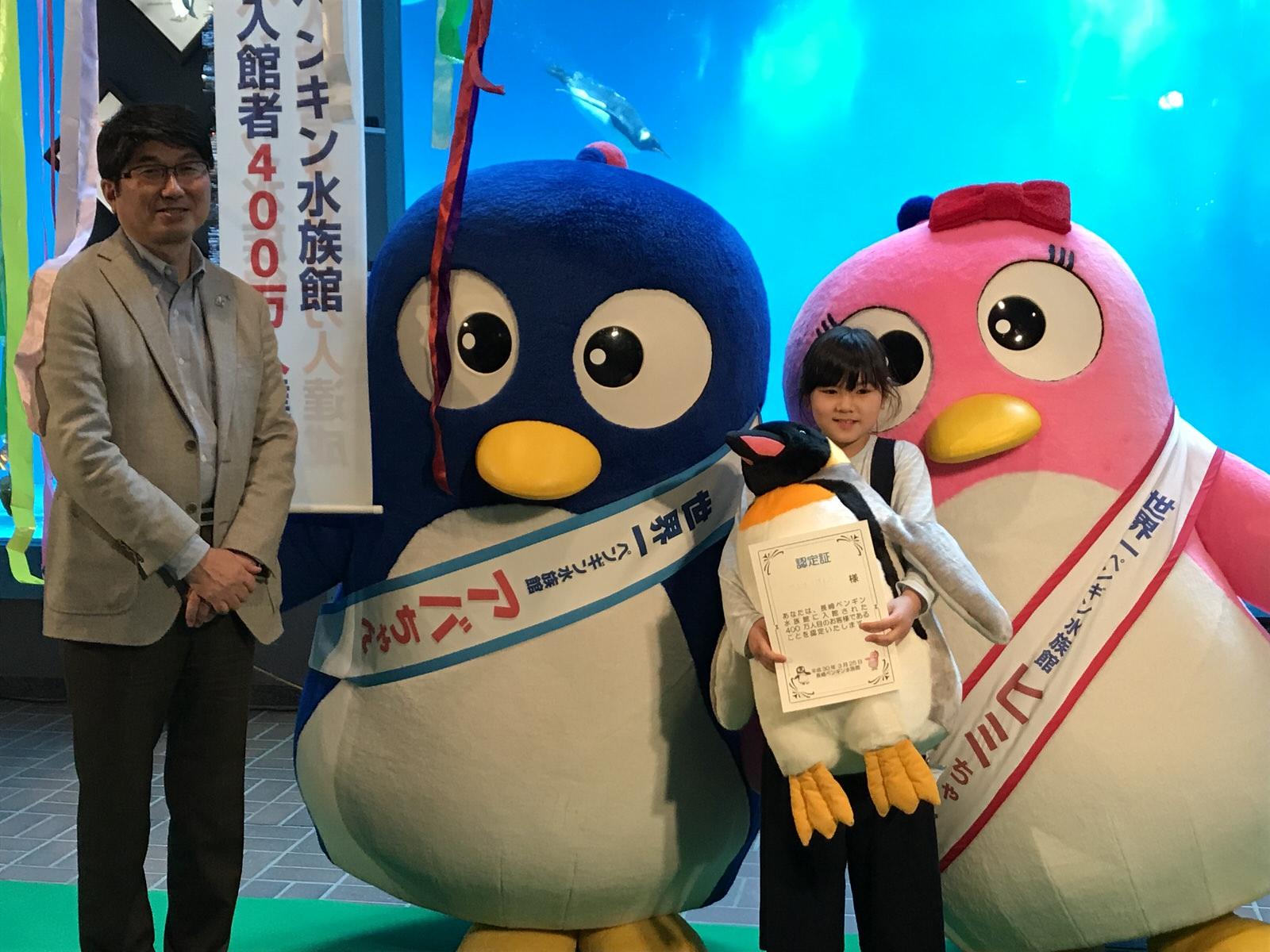 3月25日ペンギン水族館が来館400万人目を突破‼︎