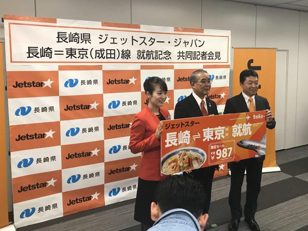長崎から成田に、海外も東京も近くなる!2018年9月6日からジェットスター就航