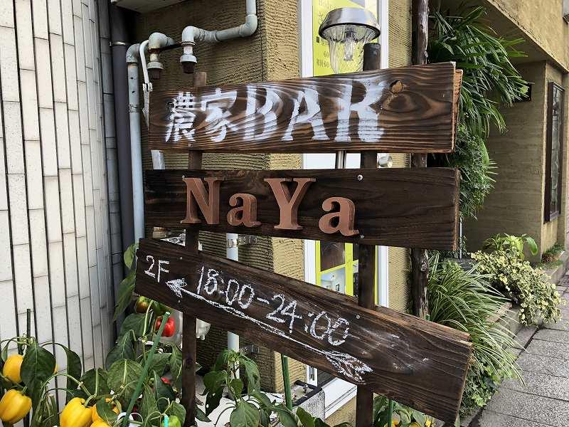 7月21日オープン鍛冶屋町 農家BAR NaYaさんに行って来ました