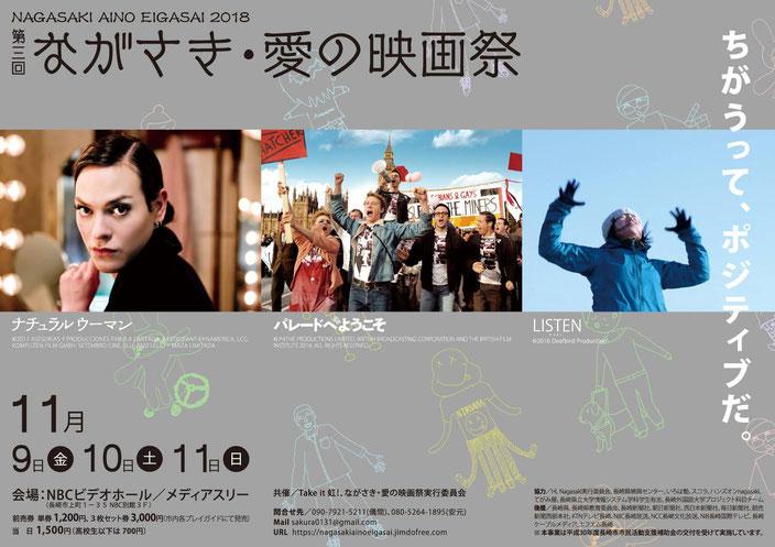 第三回ながさき・愛の映画祭開催