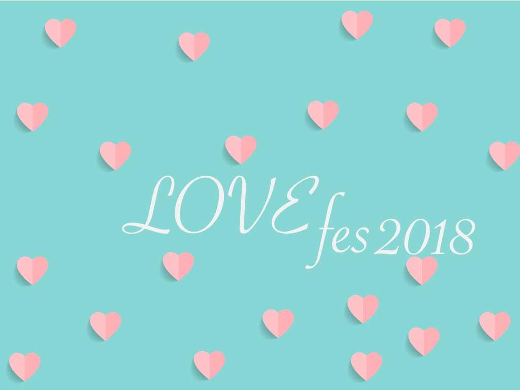 LoveFes2018(ラブフェス2018)開催決定!10/20、21の2日間で開催