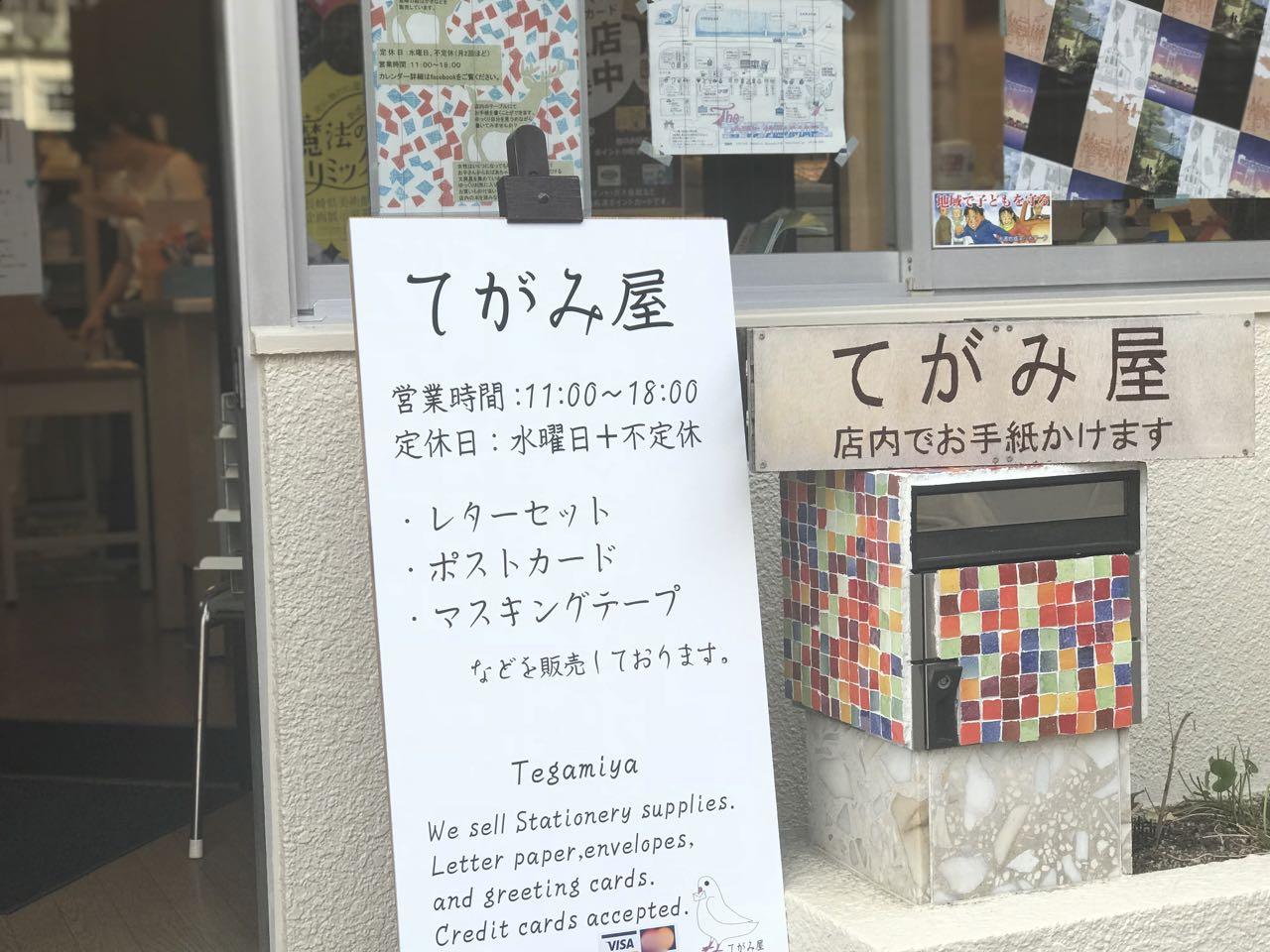 9/8「てがみ屋」5周年イベント「ミナト」貸切電車旅 | 一期一会