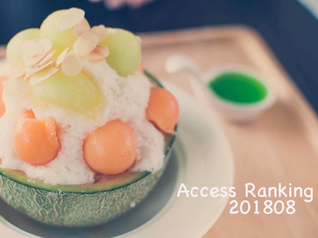 2018年8月長崎県内の女子に人気のトレンドニュース