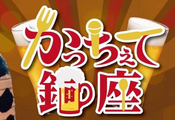 10月31日は銅座で飲食店巡り『かっちぇて銅座』開催