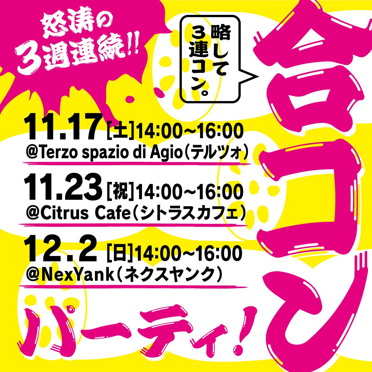 3週連続で合コンパーティ!?長崎コン2018が開催されるってよ!