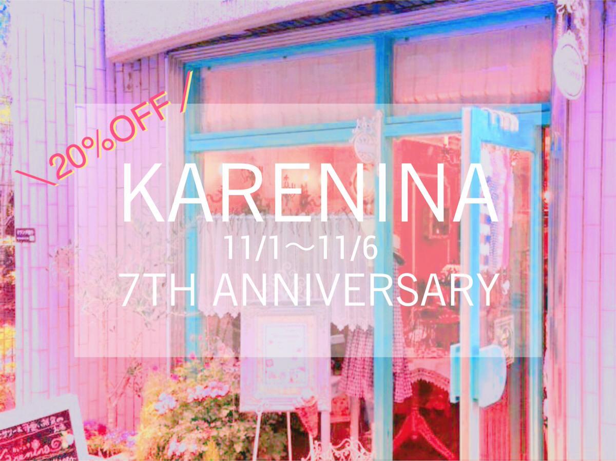 【祝7周年SALE】アクセサリー&可愛い雑貨のお店 Karenina