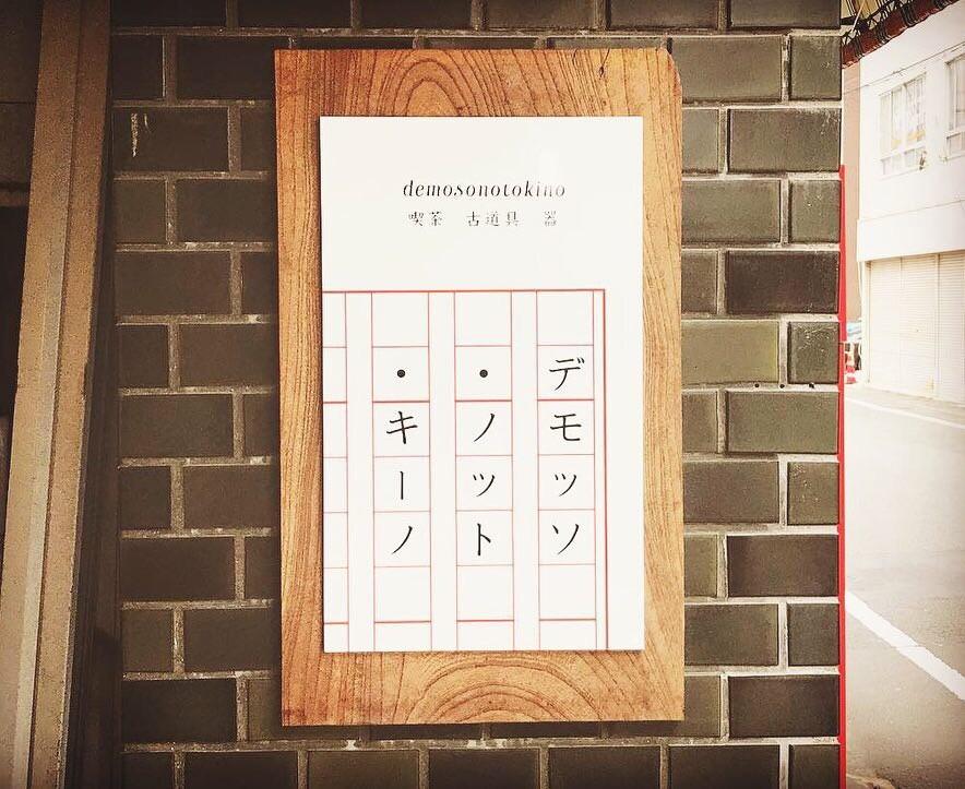 長崎カフェ巡り【デモッソ・ノット・キーノ】