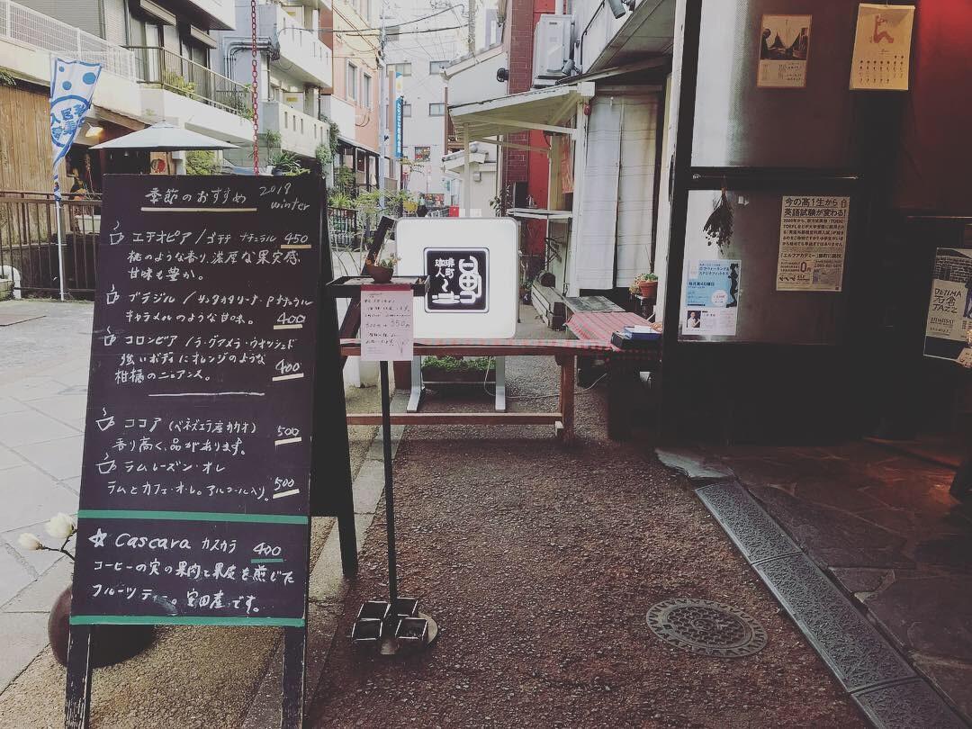 長崎カフェ巡り【珈琲人町】