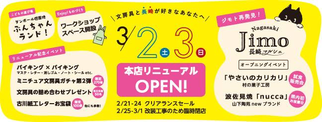 3月2日リニューアルOPEN-石丸文行堂本店