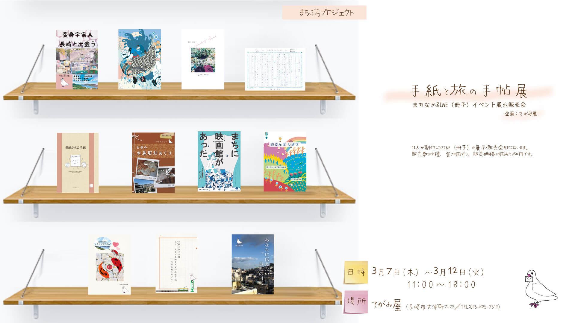 見応え抜群のZINEイベント-手紙と旅の手帖展