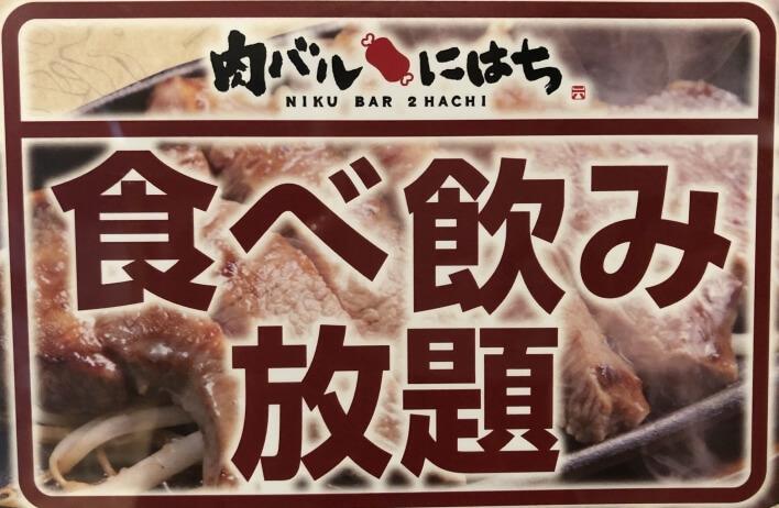 思案橋で手軽にステーキ『肉バルにはち長崎思案橋店』NEWオープン