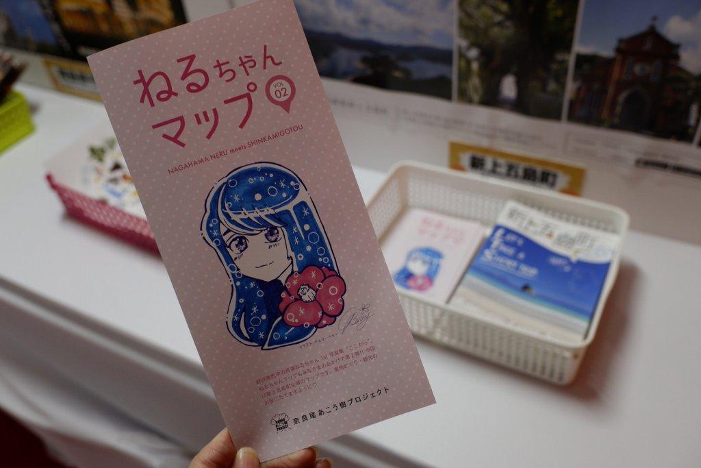 新上五島町奈良尾地区の中学生や高校生、同町の若者有志が半年をかけて発刊したという「ねるちゃんマップ」