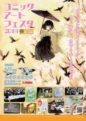 コミックアートフェスタ2019開催決定