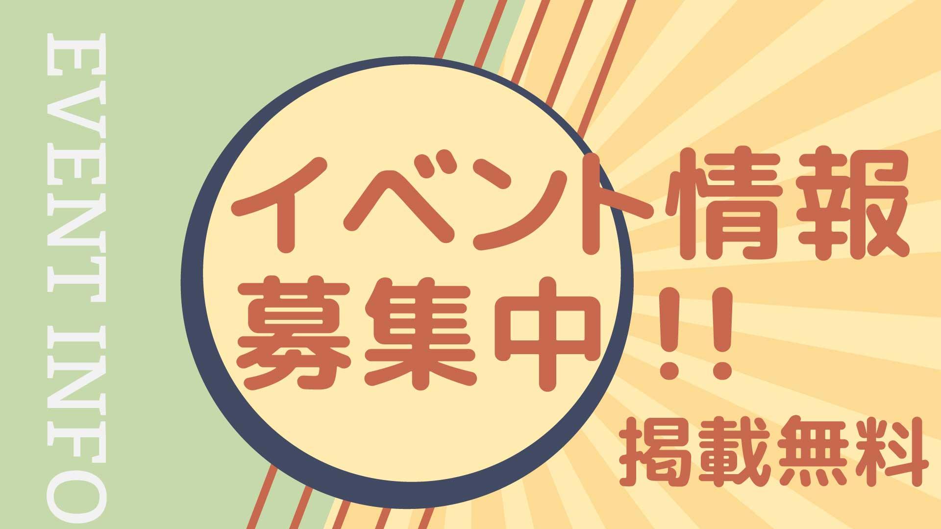 長崎イベントスケジュール