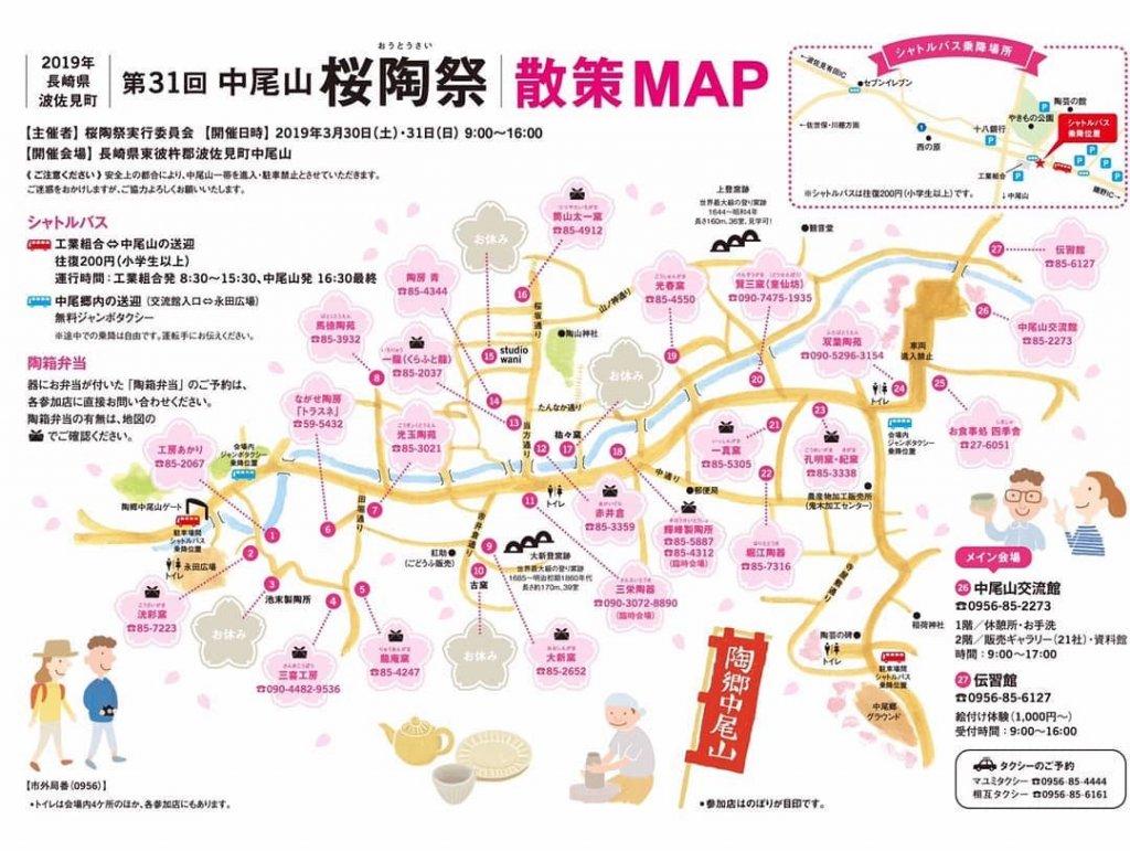 波佐見町中尾山桜陶祭2019マップ