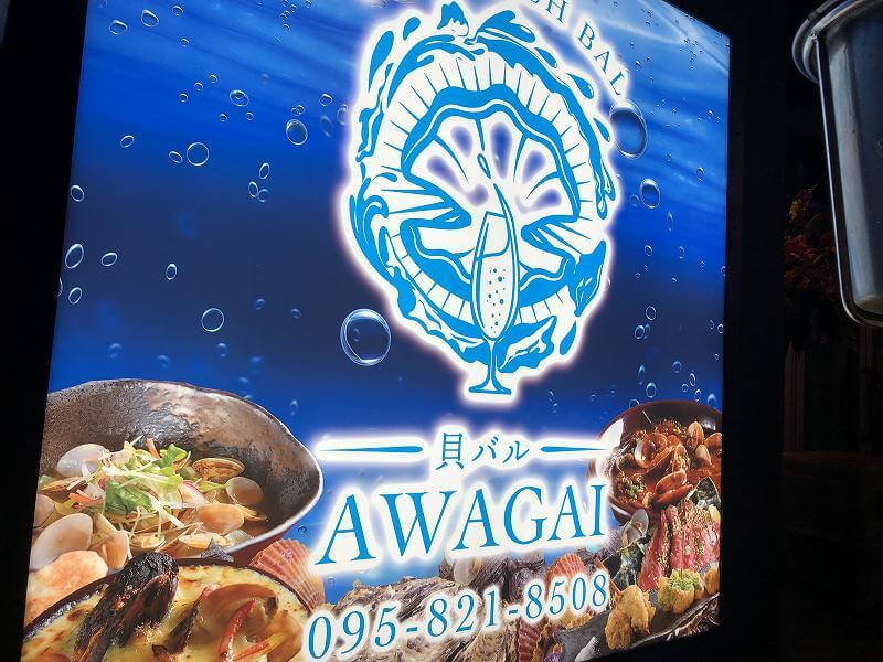 4月4日newオープン【貝バルAWAGAI】