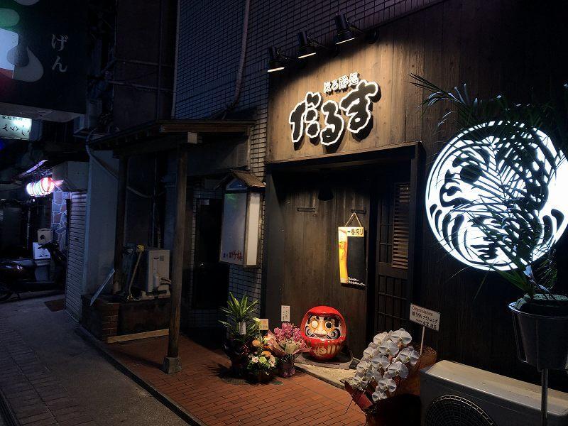 長崎の串カツオススメ店に!『ほろ酔処だるま』紅しょうがはリピートしてよし
